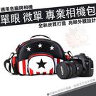 美國風 相機包 單眼 側背包 黑星款 攝影包 單眼包 Canon EOS 100D 550D 750D 77D 80D 90D