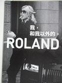 【書寶二手書T3/勵志_ICH】ROLAND 我,和我以外的。_ROLAND,  郭子菱