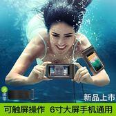 奧樂堡手機防水袋潛水套觸屏水下拍照游泳溫泉手機包蘋果oppo通用 一次元【99狂歡購物節】
