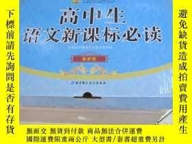 二手書博民逛書店罕見高中生語文新課標必讀Y124676 中華人民共和國教育部指定