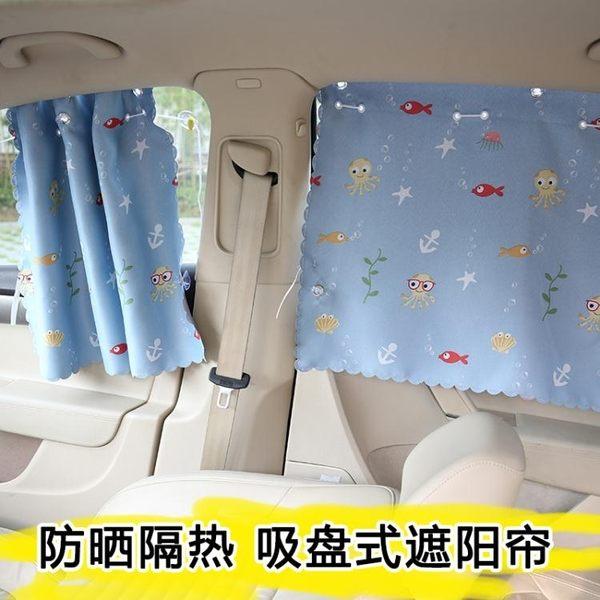 車用窗簾 創意兒童汽車遮陽簾車窗簾吸盤式車載遮光簾側窗防曬卡通車用窗簾 igo 非凡小鋪