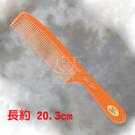 【美髮沙龍推薦】 DAY-DAY 電木薄中關刀梳 (T888_咖啡) [40633]