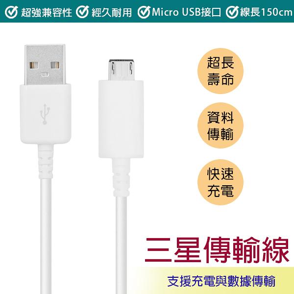 【刀鋒】三星傳輸線 現貨 當天出貨 1.5米 USB Micro充電線 傳輸線 電源線 高效傳輸