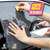 [7-11限今日299免運]汽車車窗遮陽貼 車窗靜電貼 車窗遮陽貼 車窗靜電遮陽✿mina百貨✿【G0051】