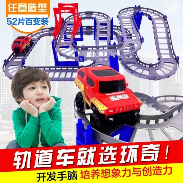 百變電動軌道車小火車套裝兒童玩具汽車3-6周歲男【全館免運】