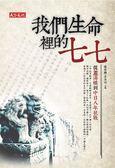 (二手書)我們生命裡的七七:從蘆溝橋到中日八年抗戰