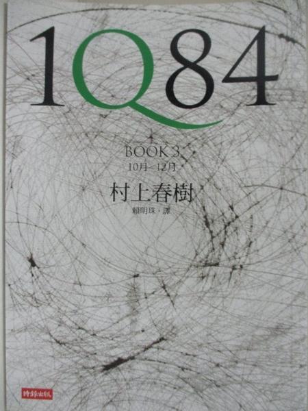 【書寶二手書T1/翻譯小說_AS3】1Q84-Book3_村上春樹, 賴明珠