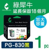 [Greenrhino 綠犀牛]for Canon PG-830 黑色高容量環保墨水匣