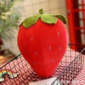 大草莓抱枕可愛毛絨粉色紅色大號ins女孩少女心懶人日 莫妮卡小屋 IGO
