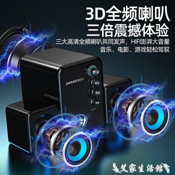 EARISE/雅蘭仕Q8音響電腦音響臺式機家用小音箱迷你超重低音炮影響有線USB2.1 艾家