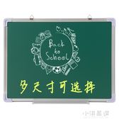 紫微星60*90單面綠板磁性掛式兒童教學白板看板家用寫字板小黑板CY『小淇嚴選』