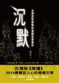(二手書)沉默:台灣某特教學校集體性侵事件