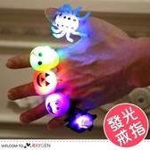 萬聖節派對手指燈發光戒指 玩具 配件 5入/組