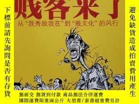 二手書博民逛書店罕見新週刊(2005年第13期)賤客來了Y250075