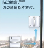 擦窗機器人家用智能全自動電動擦玻璃器機W836升級 萬客居