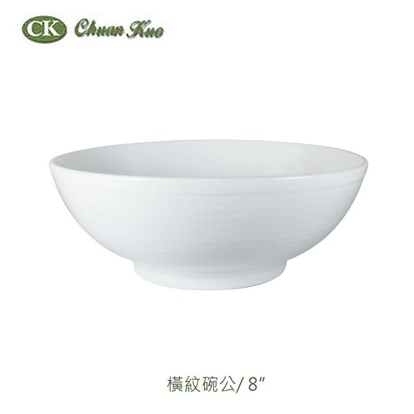 原點居家創意 陶瓷白色橫紋碗公 湯碗 8吋