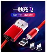 磁吸充電-磁吸數據線安卓蘋果華為type-c磁鐵磁力手機充電線器頭快充三合一強磁吸 【全館免運】