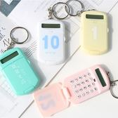 糖果色學生可愛小翻蓋便攜式超小型迷你計算器鑰匙扣掛件超薄8位