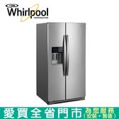 Whirlpoo惠而浦840L變頻對開冰箱WRS588FIHZ含配送到府+標準安裝    【愛買】