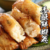 香酥鮮蝦卷 *1包組 ( 300g±5%/包 )(8-10條/包)