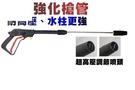 [ 家事達 ] HD REAIM 萊姆高壓清洗機專用-螺牙型-鐵製噴槍組 特價 適用HPI1100. HPI1700