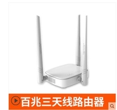 騰達手機信號放大器WiFi增強器家用無線網絡中繼高速穿墻  城市科技DF