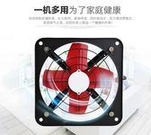 排氣扇廚房排風抽油風扇強力12寸窗式家用通風換氣扇抽油煙抽風機220V 台北日光