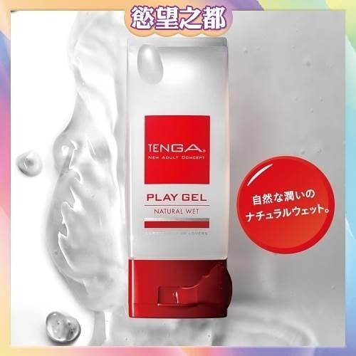 按摩油 潤滑液 情趣用品 熱銷推薦潤滑液 日本TENGA PLAY GEL NATURAL WET 潤滑液 160ml 紅色