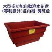大型多功能自動澆水花盆(專利設計)含內襯-磚紅色