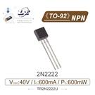 『堃邑』含稅價 2N2222 NPN 雙極性電晶體 40V/600mA/600mW TO-92『Oget』