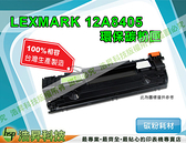 LEXMARK 12A8405高品質黑色環保碳粉匣 適用於E230/E232/E234/E240/E323/E330/E332/E340/E342