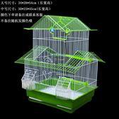 鳥籠 虎皮鸚鵡鳥籠牡丹玄鳳大號別墅籠子文鳥珍珠小號鐵藝金屬小鳥 多色小屋YXS