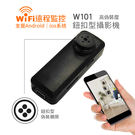 W101 無線WIFI鈕扣型針孔攝影機正...