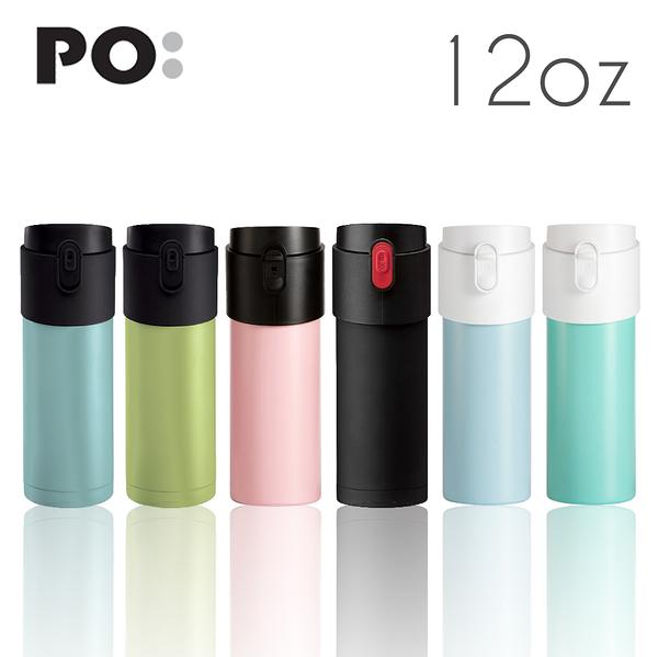【PO:Selected】丹麥掀蓋12oz保溫泡茶杯(共6色)