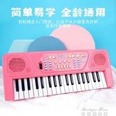 電子琴 電子琴兒童初學女孩多功能3-6-12歲男孩37鍵鋼琴寶寶家用玩具琴代YYJ 【全館免運】