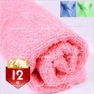 24兩純棉毛巾(混色)-12條裝(無印字)台灣製[42721]