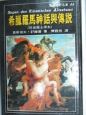 【書寶二手書T2/宗教_IHD】希臘羅馬神話與傳說_舒維普