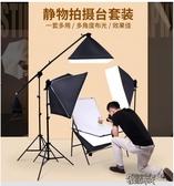 攝影棚套裝補光燈柔光箱攝影燈靜物拍攝臺室內簡易拍照燈拍攝燈 YXS街頭布衣