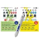 大考7000必考單字 套書(全2書)+ LiveABC智慧點讀筆16G( Type-C充電版)