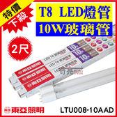 【奇亮科技】 東亞 LED T8燈管 2尺燈管 10W 白/黃光 LED燈管 玻璃燈管省電燈管 無藍光