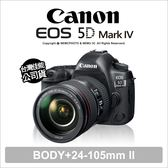 登入禮~3/31 Canon EOS 5D Mark IV 5D4 + 24-105mm II Kit 單鏡 公司貨 ★24期免運★ 薪創