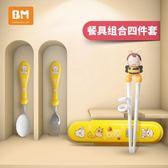 餐具筷子訓練筷一段家用小孩餐具吃飯勺子叉寶寶學習練習套裝男孩 伊莎公主