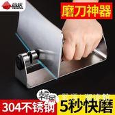 磨刀石 304不銹鋼磨刀器家用磨刀神器多功能快速磨剪刀菜刀磨刀棒
