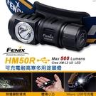 丹大戶外【Fenix】可充電耐高寒多用途頭燈(附原廠16340電池1顆) HM50R 500流明 鋰電頭燈│防水頭燈