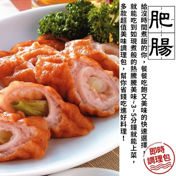 【海肉管家】陳家滷大腸頭X1包(150克±10%/包)