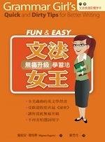二手書博民逛書店《文法女王:無痛升級學習法-Studying》 R2Y ISBN:9571350176