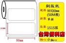銅版紙貼紙(90X30mm) 適用:TTP-345/TTP-247/CP-3140 /CP-2140/T4e/C342C/C343C/T4