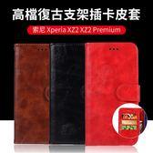 配掛繩 索尼 Xperia XZ2 Premium 手機皮套 復古皮套 支架 插卡 瘋馬紋 全包 防摔 保護套 簡約 保護殼