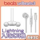 Beats urBeats3 入耳式耳機 【Lightning 接頭 緞銀】分期0利率 APPLE公司貨
