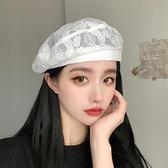 貝雷帽 韓國chic蕾絲貝雷帽子女日系春夏季時尚透氣百搭街頭潮蓓蕾畫家帽 小衣里